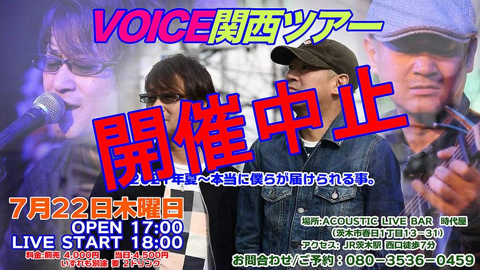 Voice 2021夏中止.jpg