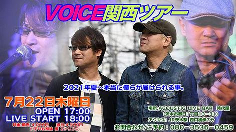 22 Voice 2021夏.jpg
