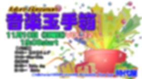 10音楽玉手箱VOL.12.jpg