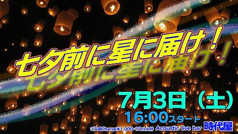 3 七夕前に星に届け!.jpg