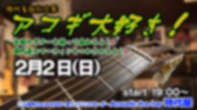 02アコギ大好き.jpg