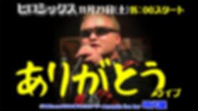 23ヒロシックスありがとうライブ.jpg