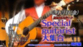 21 Special guitarist_11.jpg
