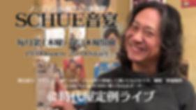 SCHUE音宴2020.2~.jpg
