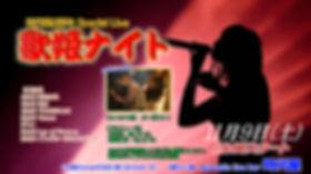 09歌姫ナイト時代屋9_2.jpg
