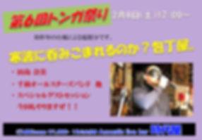 08 トンガ祭り.JPG