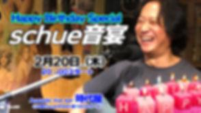 20_schue音宴Happy_Birthday_Special.jpg