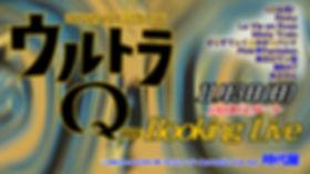 03ウルトラQ 周年2.jpg