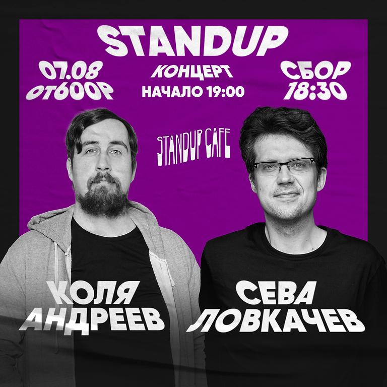 Stand-Up концерт: Коля Андреев и Сева Ловкачев