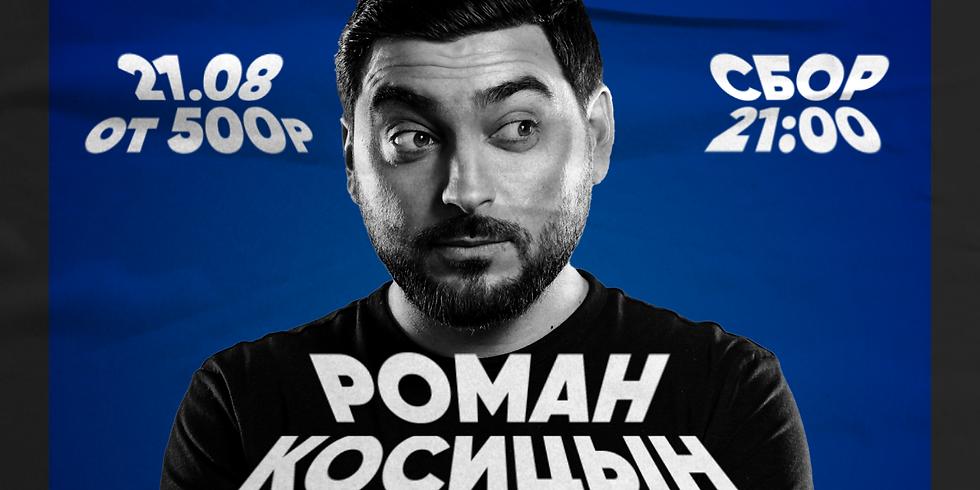 Сольный концерт Романа Косицына