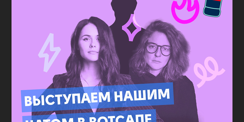 StandUp Выступаем нашим чатом в Вотсапе (О.Малащенко, Е.-В.Аранова + секретный гость)