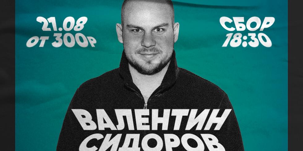 Сольный концерт Валентина Сидорова