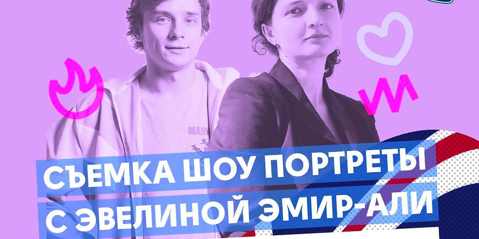 Шоу «Портреты» с Васей Медведевым (СЪЕМКА)