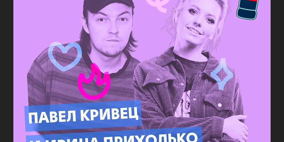 StandUp Павел Кривец и Ирина Приходько
