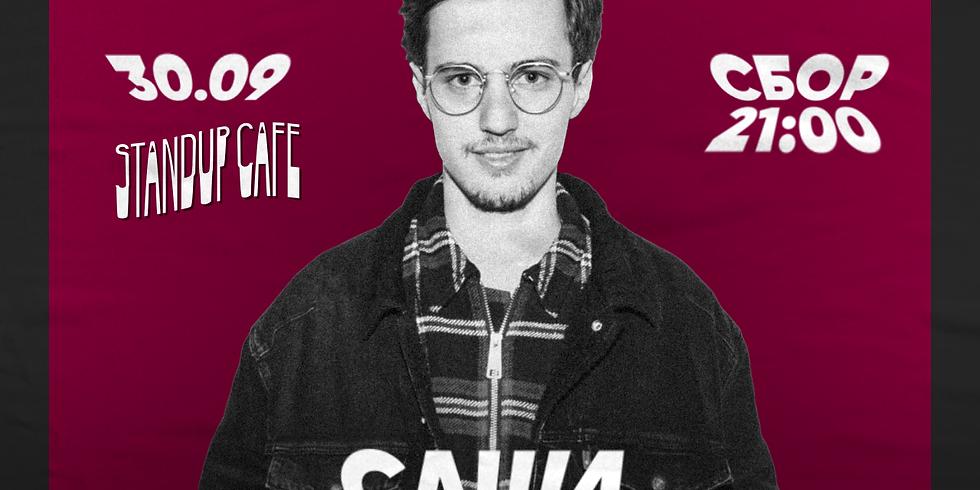 Саша Долгополов Сольный концерт
