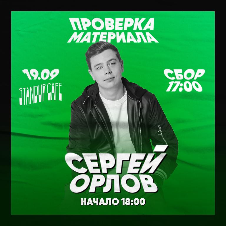 Сергей Орлов - проверка материала
