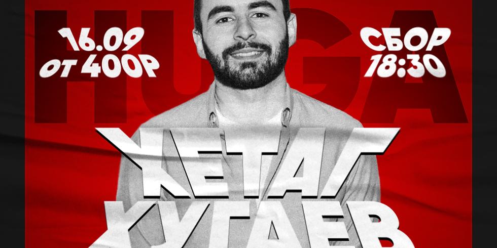 Хетаг Хугаев Сольный Концерт