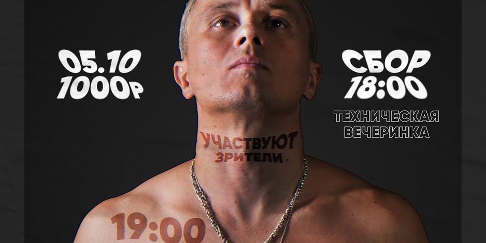 Илья Соболев. Новый импровизационный формат