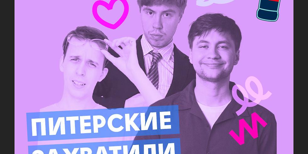 StandUp Питерские захватили (В.Ильин, Н.Дубровский, А.Шамутило)