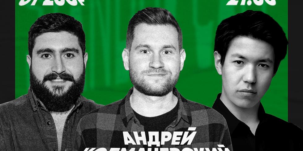 StandUp: Эдо Овсепян, Андрей Колмачевский, Анарбек Оскаров