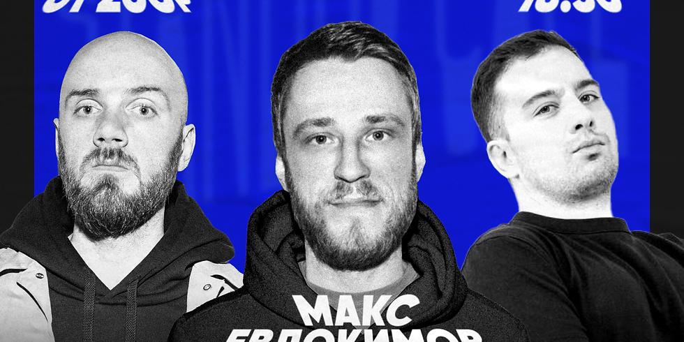 StandUp: Анатолий Бороздин, Макс Евдокимов, Лев Марсел