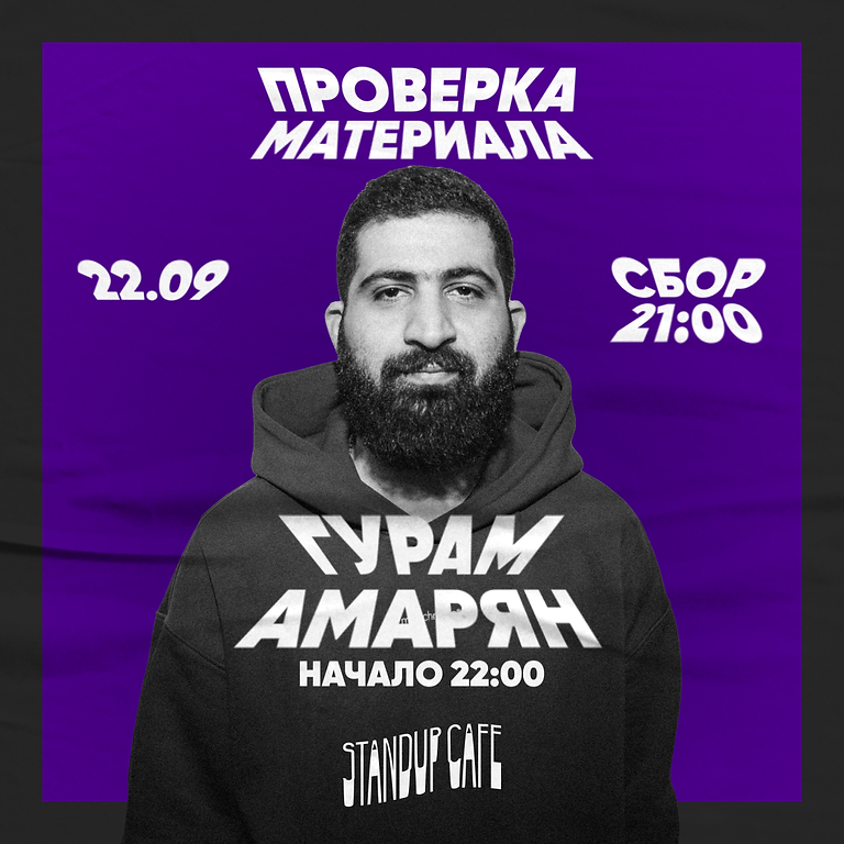 Гурам Амарян Проверка Материала