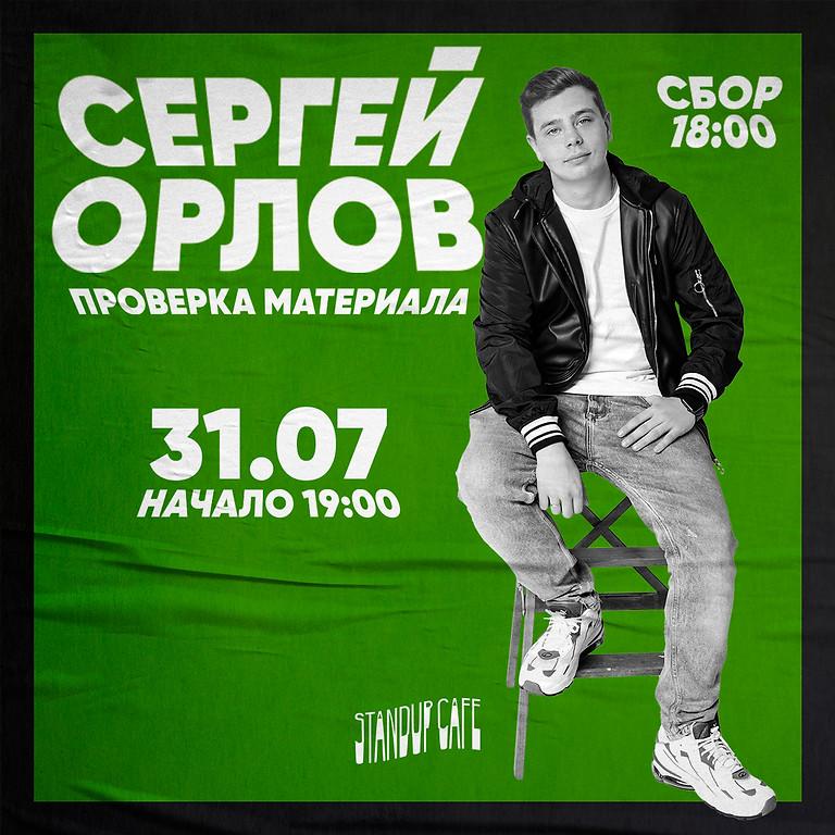 Сергей Орлов. Проверка материала