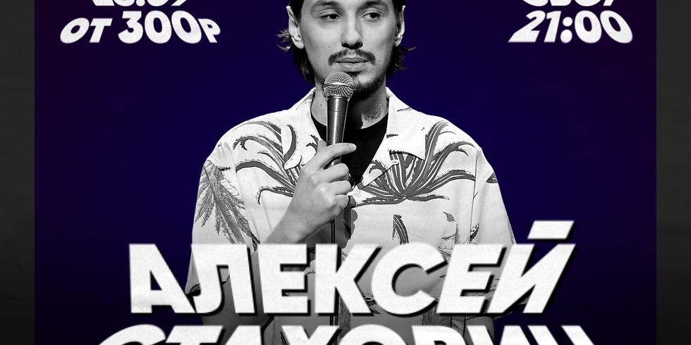 Сольный концерт: Алексей Стахович