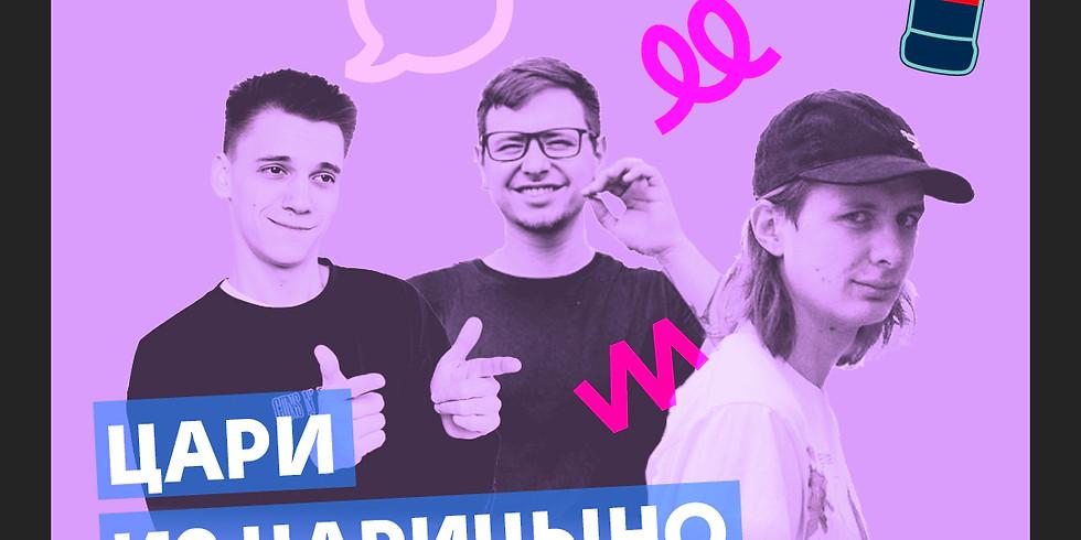 StandUp Цари из Царицыно (Р.Халитов, Д.Гаврилов, К.Селегей)