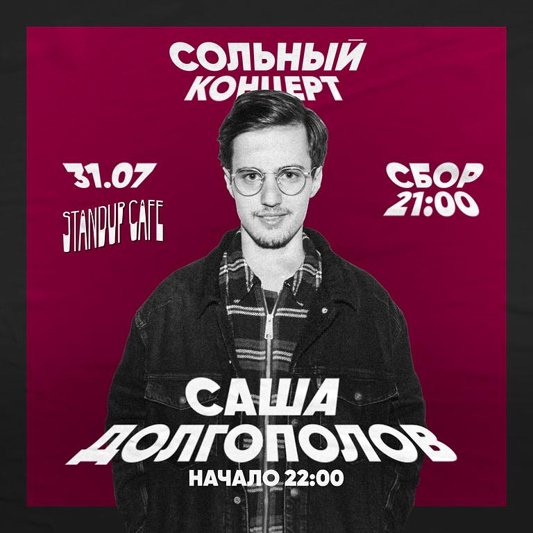 Саша Долгополов. Проверочный концерт