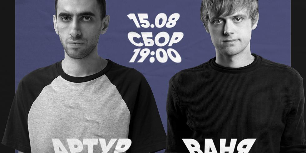 Проверочный концерт Артура Чапаряна и Вани Усовича