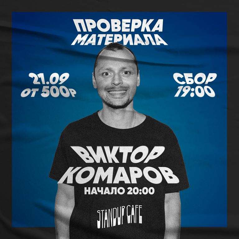 Виктор Комаров. Проверочный концерт