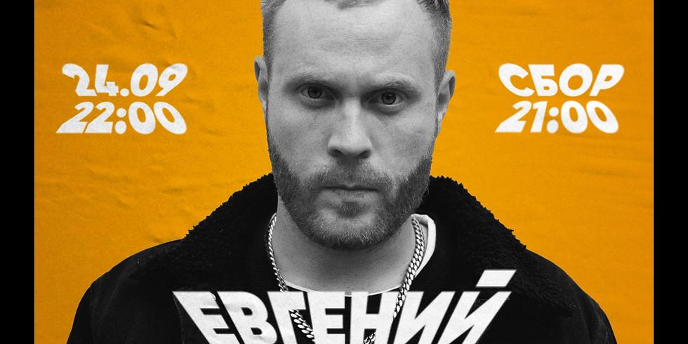 Евгений Чебатков - проверочный концерт