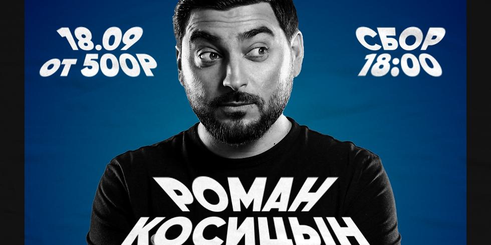 Сольный концерт: Роман Косицын