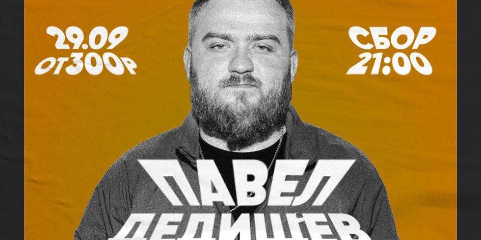 Проверка материала: Павел Дедищев