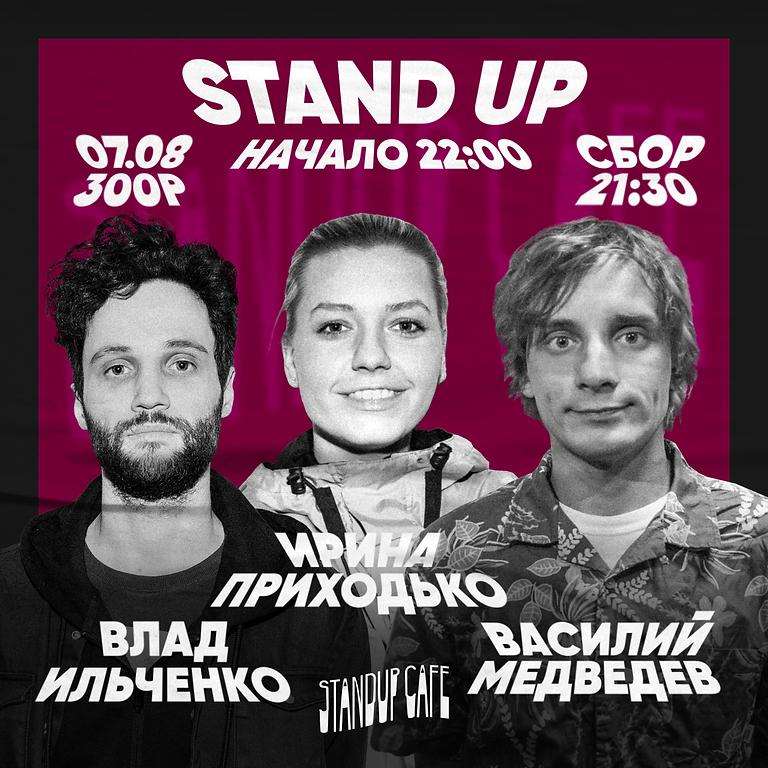 StandUp: Василий Медведев, Влад Ильченко, Ирина Приходько