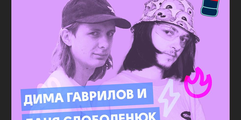 StandUp Даня Слободенюк и Дима Гаврилов