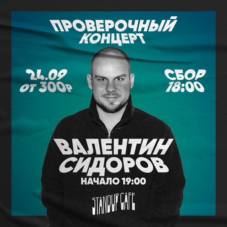 Проверочный концерт: Валентин Сидоров