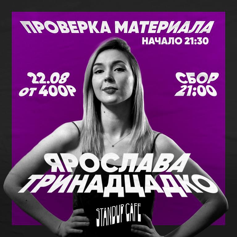 Ярослава Тринадцатко.Проверка Материала