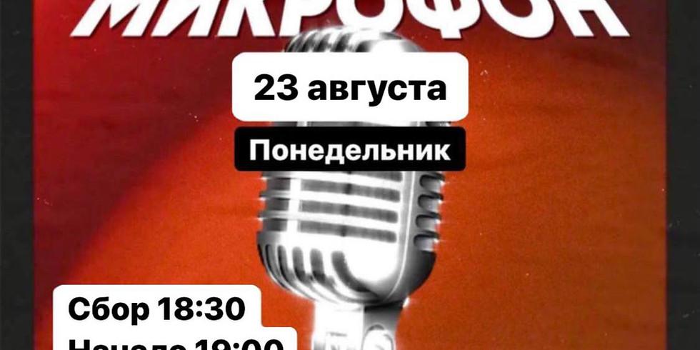 Открытый микрофон: 11 комиков проверяют шутки