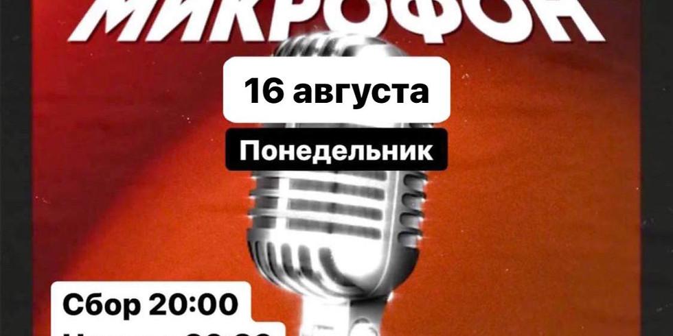 Открытый микрофон: 11 комиков проверяют свои шутки