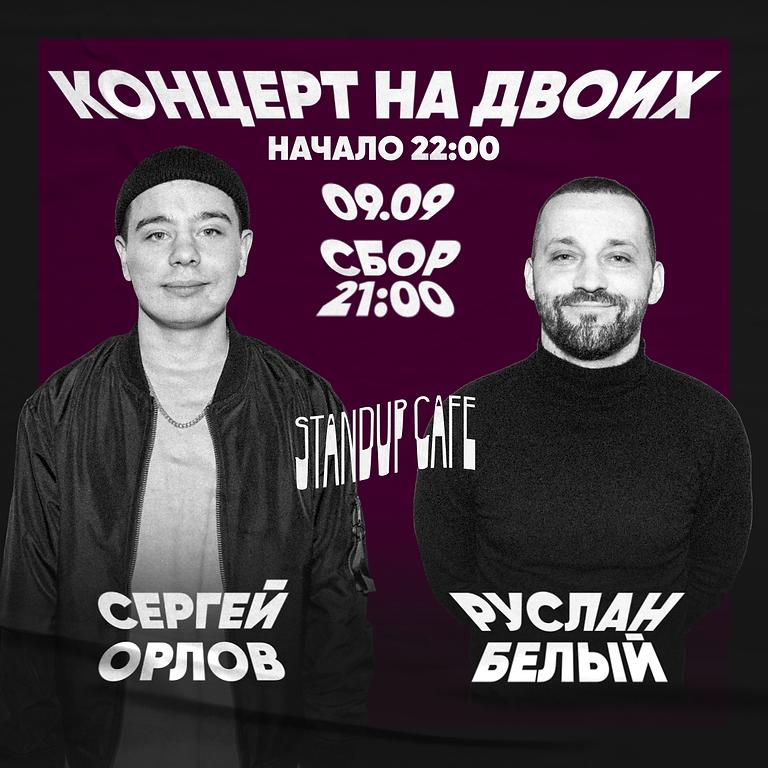 Сергей Орлов и Руслан Белый Концерт На Двоих