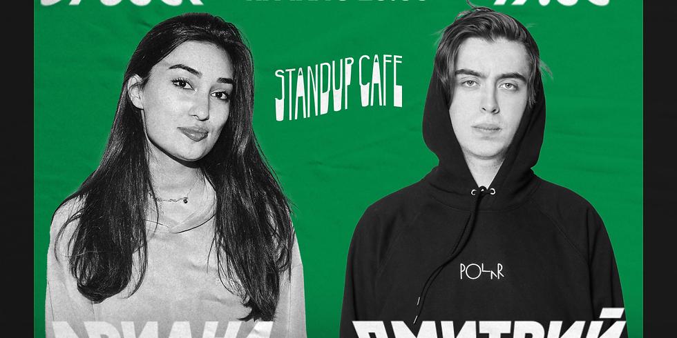 StandUp концерт: Ариана Лолаева и Дмитрий Коваль