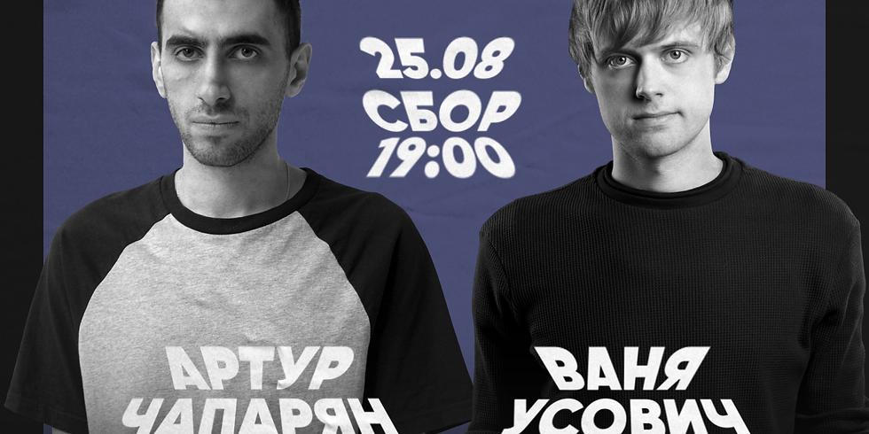 Проверочный концерт Артура Чапаряна и Вани Усовича + Друзья