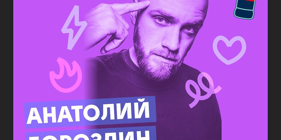 StandUp Анатолий Бороздин