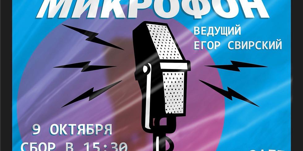 Открытый Микрофон: вход свободный: 11 комиков проверяют свой материал