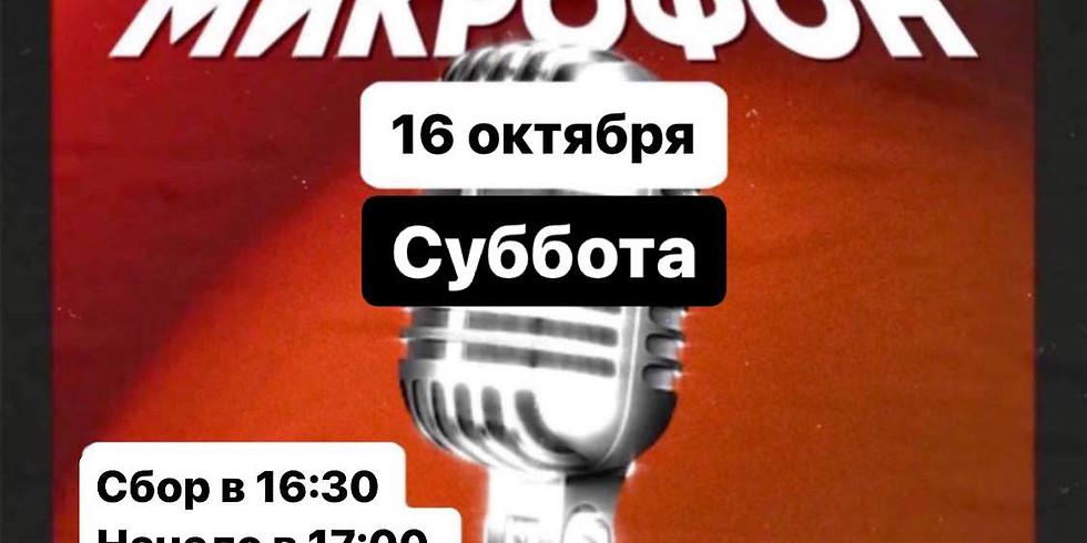 Открытый микрофон: 11 комиков проверяют свои свежие шутки