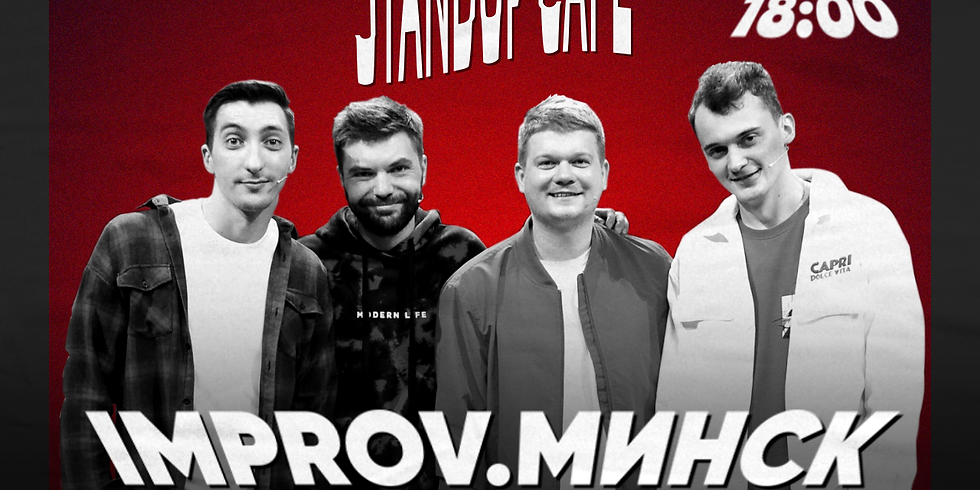 Improv. Минск