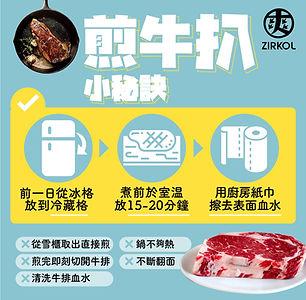 廚藝小貼士 - 煎牛扒小秘訣