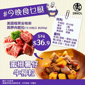 0527_今晚食乜餸1.png